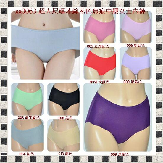 ^~3件組 116 件^~ 冰絲素色無痕大 中腰女士內褲腰圍 70^~84 cms 可穿