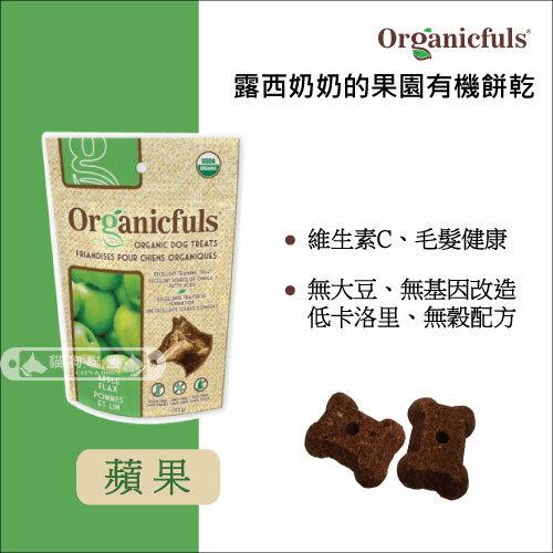 +貓狗樂園+ 露西奶奶的果園有機餅乾Organicfuls【有機蘋果亞麻籽。4oz】220元 - 限時優惠好康折扣