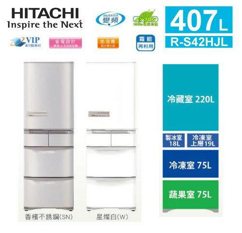 【佳麗寶】-來電享加碼折扣(HITACHI日立)日本原裝407公升五門變頻冰箱左開(RS42HJL)