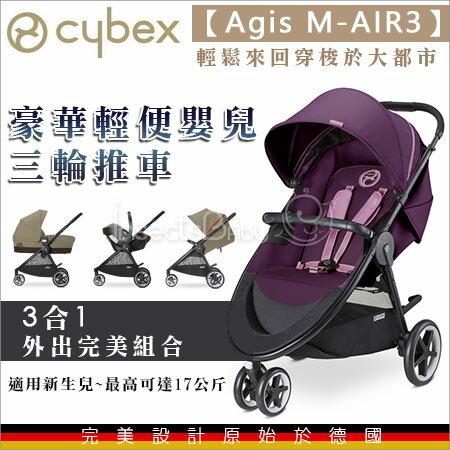✿蟲寶寶✿【德國Cybex】Agis M-Air 3 豪華輕便嬰兒三輪推車(紫)/輕鬆單手調整背靠傾斜段位