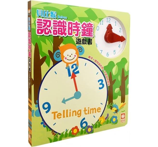 幼福 貝比猴認識時鐘遊戲書