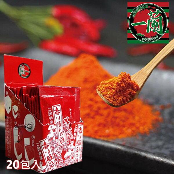 【一蘭】特製赤紅秘傳辣椒粉20袋入20g唐辛子調味粉日本原裝進口