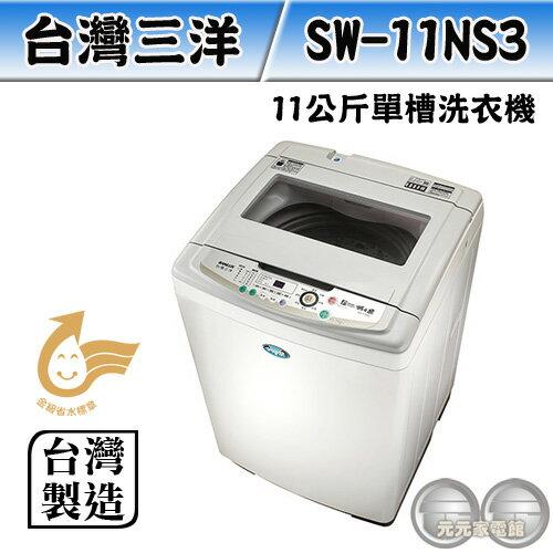SANLUX台灣三洋 11KG定頻超音波單槽洗衣機 SW-11NS3~台灣製造~限區配送+基本安裝