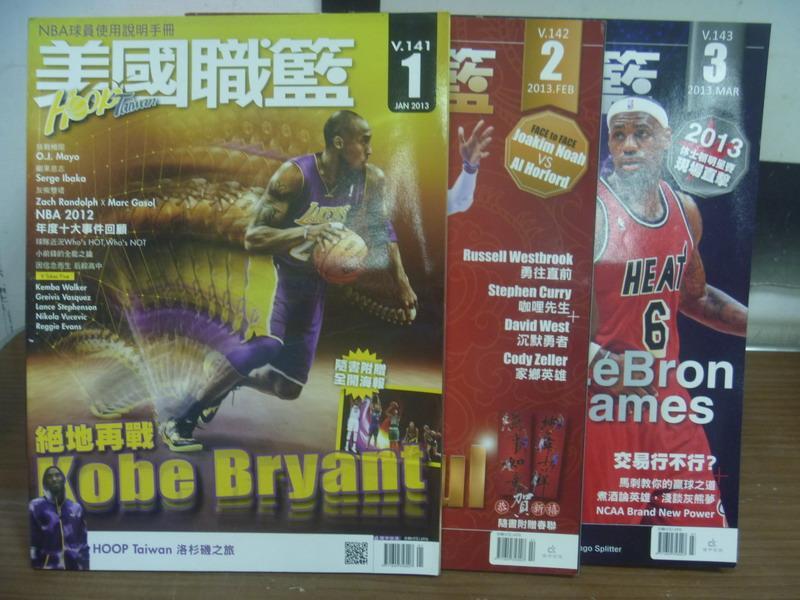 ~書寶 書T4/雜誌期刊_QAL~美國職籃_2013  1^~3月號合售_絕地再戰Kobe