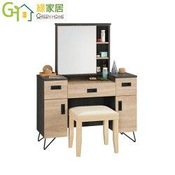 【綠家居】艾特可 時尚3.4尺木紋立鏡式化妝台/鏡台組合(含化妝椅)