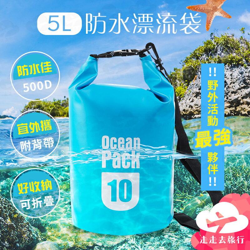 戶外溯溪漂流袋5L防水桶 漂流防水袋 漂流沙灘防水桶包 游泳密封漂流袋 4色可選【GD018】99750走走去旅行