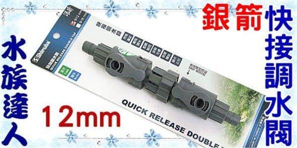 【水族達人】銀箭《快接調水閥12mm(1入)》快接 快速接頭 水管轉接 水量調節閥