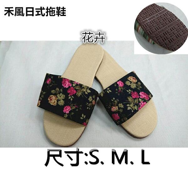 花卉款台灣製造舒適和風日式拖鞋禾風男女拖鞋十字草蓆面拖鞋,防滑靜音時尚EVA防滑底面