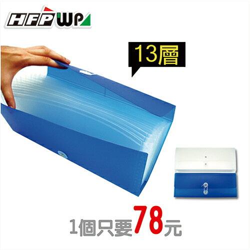 HFPWP 13層加大型880~10收納袋 10入  箱