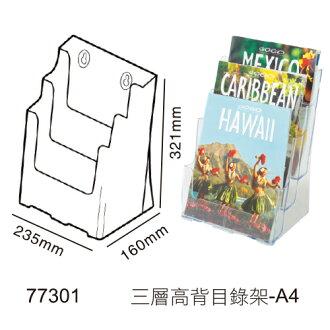 【迪多 deflect-o 展示架】77301 三層高背目錄架/標示架
