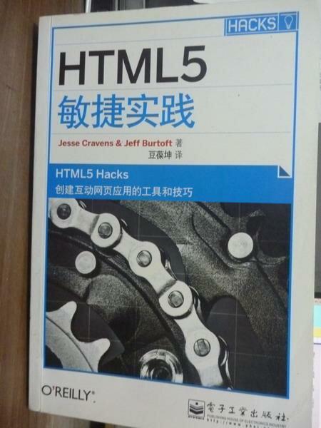 【書寶二手書T5/大學資訊_PFN】HTML5敏捷實踐_Jesse Cravens_簡體