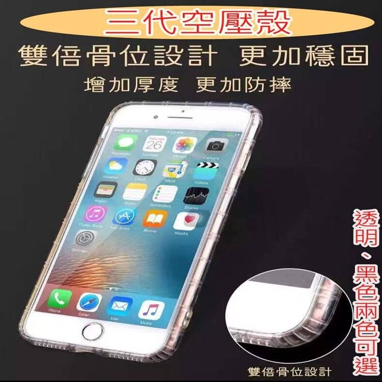 三代空壓殼 紅色 iphone7 Plus 防摔空壓殼 手機殼 透明殼 紅色殼【AB724】