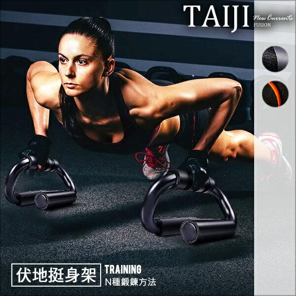 健身器材‧多功能伏地挺身架‧二色【NTJYH011B】-TAIJI-運動/健身/鍛鍊