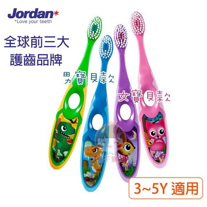 【Norway Jordan】嬰幼兒牙刷 第二階段(3-5歲幼兒適用)Step2 軟毛兒童牙刷~男寶款/女寶款.原裝進口?桃子寶貝?