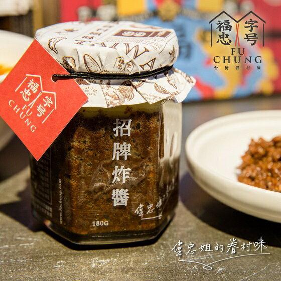 福忠字號 招牌炸醬(180g / 罐) [大買家] 5