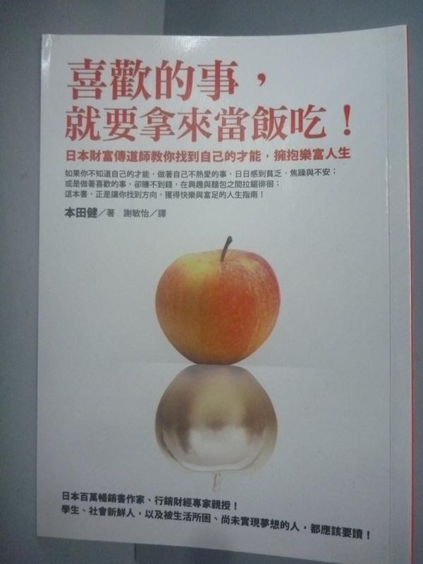 ~書寶 書T2/財經企管_KMK~喜歡的事 就要拿來當飯吃!: 財富傳道師_本田健