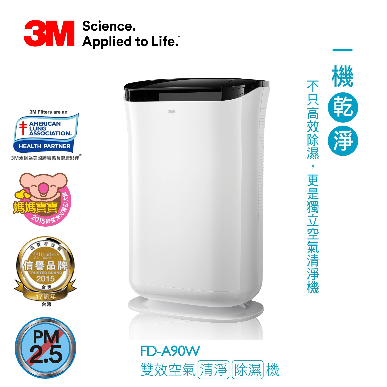 3M 雙效空氣清淨除濕機  FD-A90W 2