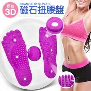 深層3D磁石扭腰盤D051-01(搖擺盤按摩顆粒扭扭盤.美腿機美體機扭腰機.腳底按摩器材
