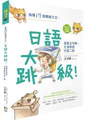 樂天書城:搞懂17個關鍵文法,日語大跳級!跟著王可樂,打通學習任督二脈