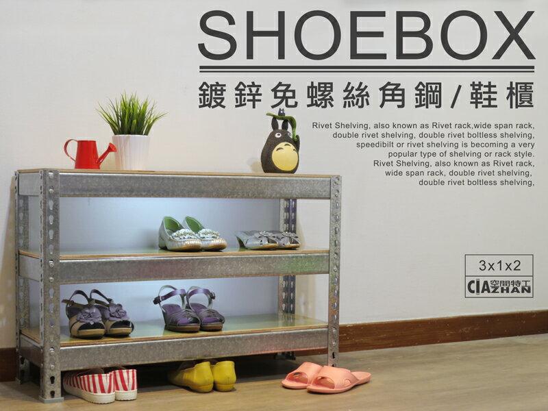 穿鞋椅 鞋架 鞋櫃 拖鞋架 鞋盒 布鞋架 三層架鍍鋅角鋼架(3x1x2尺 3層) SBZ33 【空間特工】