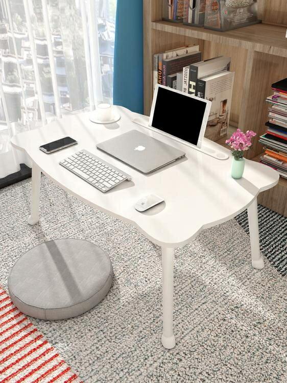 電腦床上小桌子懶人桌折疊宿舍飄窗臥室坐地大學生床桌  交換禮物