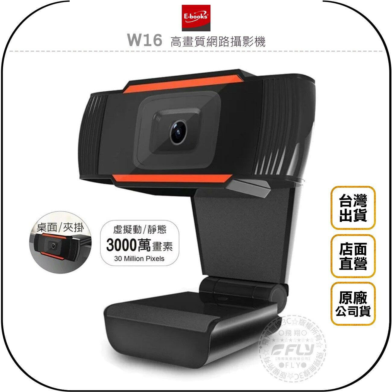 《飛翔無線3C》E-books 中景科技 W16 高畫質網路攝影機◉公司貨◉內建麥克風◉電腦視訊鏡頭◉隨插即用