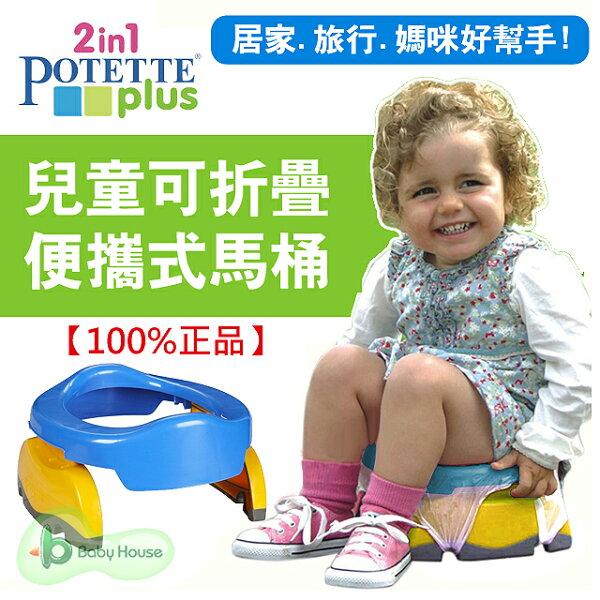 [BabyHouse]美國PotettePlus2合1兒童可折疊便攜式馬桶(藍)贈送多功能涼風夾扇