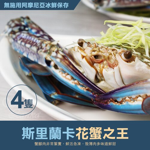 【築地一番鮮】巨無霸斯里蘭卡公花蟹4隻(400G10%/隻)
