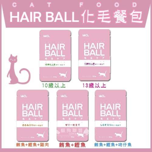 +貓狗樂園+ iCAL【HAIR BALL。化毛貓餐包。60g】300元*一箱14包賣場 - 限時優惠好康折扣