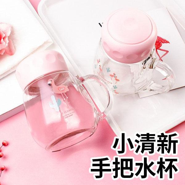 韓國小清新大容量手把耳防漏杯蓋水晶玻璃400ml水瓶茶葉水杯隨手杯咖啡水壺隨行杯