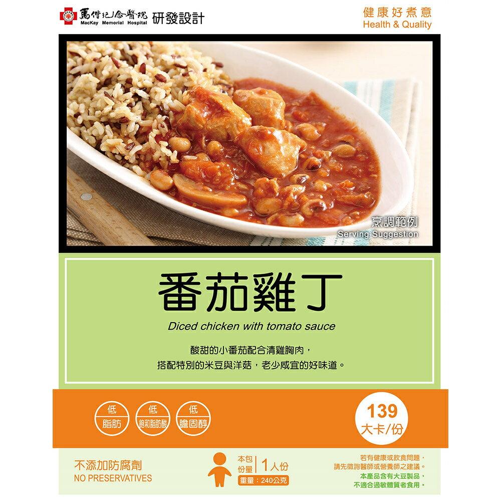 【馬偕醫院】蕃茄雞丁調理包(240g/包)
