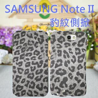 【絕版出清】三星 Samsung Note2 N7100 NUOKU豹紋側掀保護套/書本式翻頁/硬殼/NoteII
