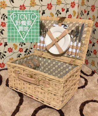 《野餐要買啥》春意盎然四人組行李箱手提野餐籃
