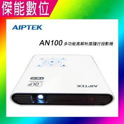 AIPTEK 天瀚 AN100 【送環保吸管】多功能高解析度 隨行投影機 投影機 微型投影機 全新公司貨