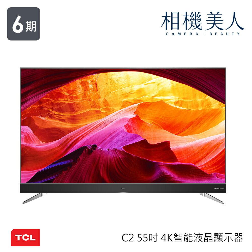 【慶展售店開幕!! 限時特價中!!】TCL 55吋C2系列 4K UHD + HDR 智能液 晶顯示器