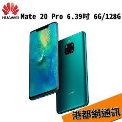 【原廠貨 】 華為 Huawei Mate 20 Pro 6.39吋 6G/128G 萊卡三鏡頭 3D人臉解鎖 無線智慧投影 IP68防水智慧手機