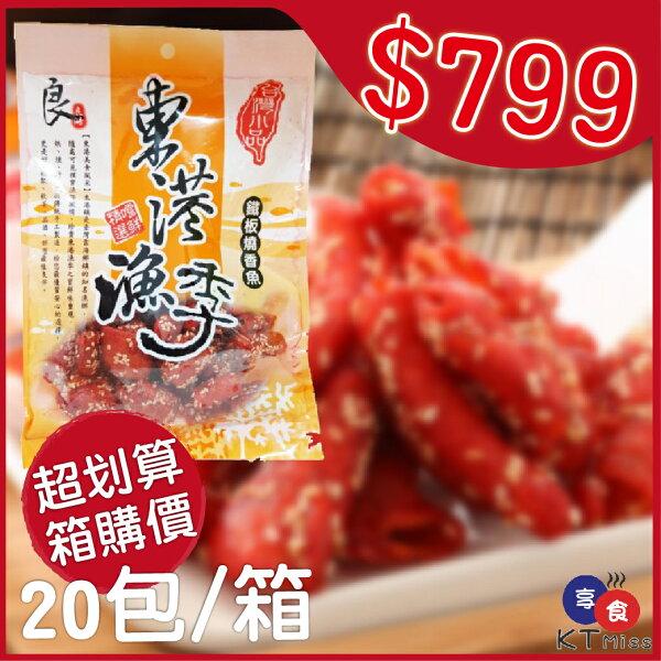 KTMiss:★【KTMiss團購分享價】東港漁季系列-鐵板燒香魚口味20包箱