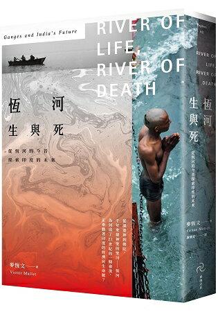 恆河生與死:從恆河的今昔探索印度的未來   拾書所