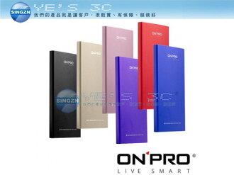 「YEs 3C」ONPRO 鴻普光電 MB-X8 8000mAh 行動電源 雙USB 五大安全保護機制 附贈原廠收納袋