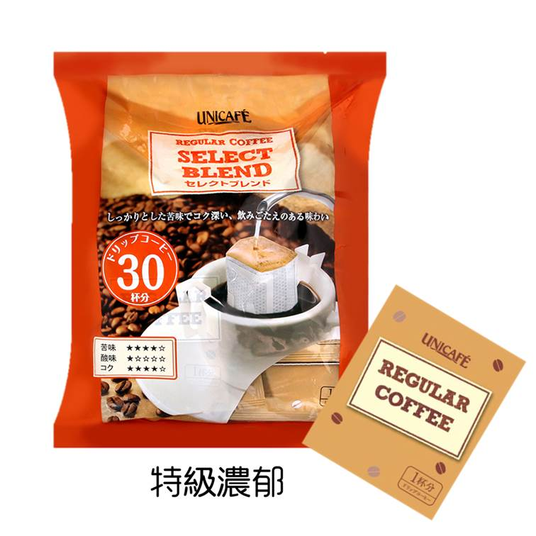 【UNICAFE】日本濾掛咖啡-原味溫和 / 特級濃郁 家庭包30杯入 210g 日本原裝進口 3.18-4 / 7店休 暫停出貨 4