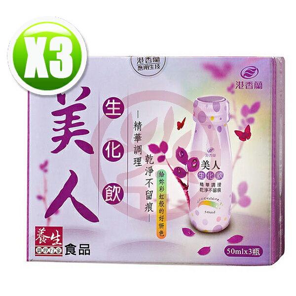 港香蘭美人生化飲(50mlx3瓶)x3