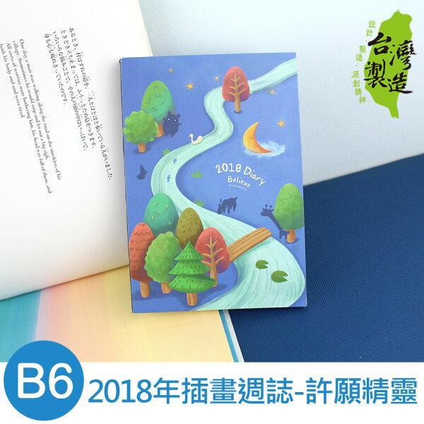 珠友文化:珠友BC-50290B632K2018年插畫週誌週計劃手帳-許願精靈
