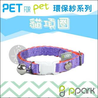 +貓狗樂園+ PPark 寵物工園。環保紗系列。貓項圈 $170