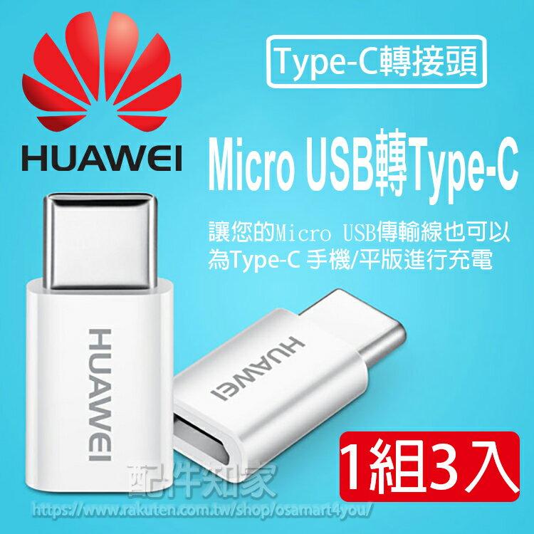 【原廠轉接頭】HUAWEI華為 Micro USB 轉 Type C 一組三入 傳輸充電轉接器/S8/S8+/G6/G5/Mate9/Zenfone 3/Nexus 5X/小米5-ZY