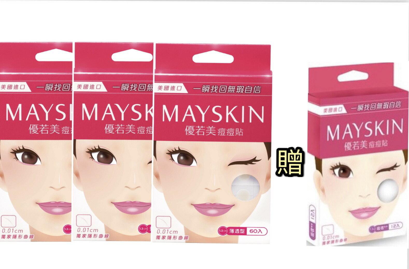 (一片$3.9)MAYSKIN優若美 痘痘貼薄透型60入3盒送1盒12入 光點藥局 2012448 2012447