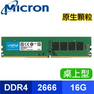 Micron 美光 Crucial DDR4 2666 16G 桌上型記憶體【原生顆粒】