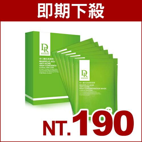 愛美家:【即期良品】Dr.Hsieh達特醫杏仁酸抗痘調理面膜(6片盒)(效期2018831)