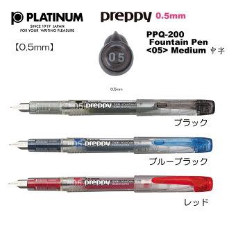 Platinum 白金牌 Preppy 鋼筆 PPQ-200 0.5mm 中字