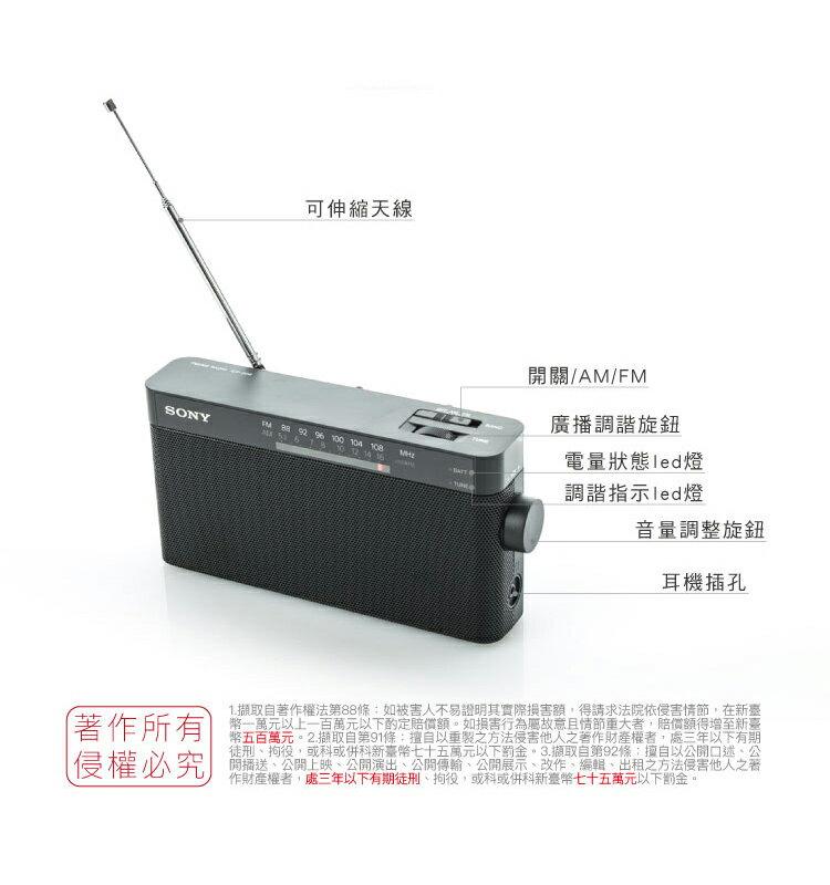 【6月防疫精選家電★送電池★】SONY  ICF-306 FM/AM二波段收音機 ICF-19  P36 參考【保固一年】