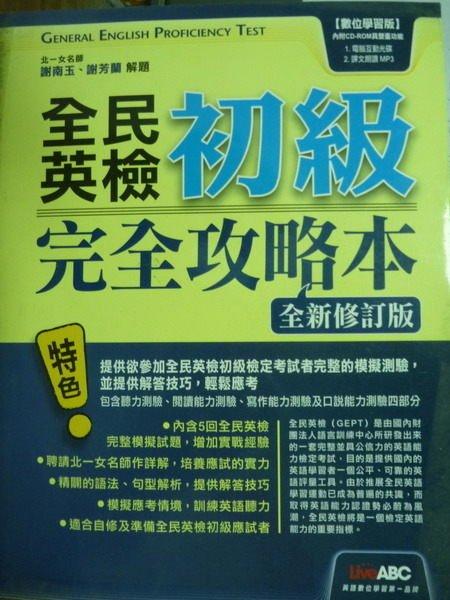 【書寶二手書T2/語言學習_QAK】全民英檢初級完全攻略本(全新修訂版)_陳豫弘_3/e_有CD